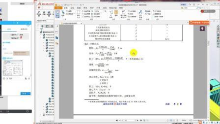「强烈推荐」SolidWorks机械设计: 链传动选型实例教学(上)