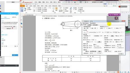 「强烈推荐」SolidWorks机械设计: 链传动选型实例教学(下)