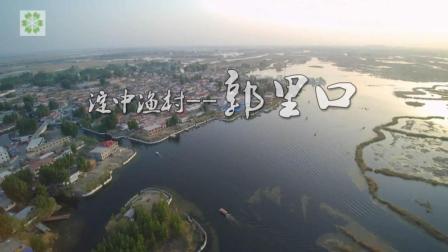 白洋淀中郭里口: 一个水天辉映的七彩渔村