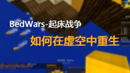 BedWars-起床战争#EP58# 如何在虚空中重生〔我的世界Minecraft极冰X小齐X极影〕