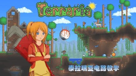 泰拉瑞亚 terraria 电路教学第十期 实践教学1
