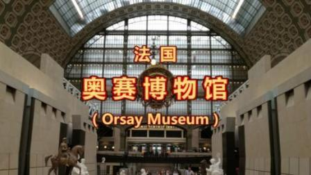 法国奥赛博物馆