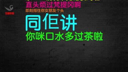 趣味广东话, 广东话其实很简单, 你咪口水多过茶啦#这! 就是搞笑#