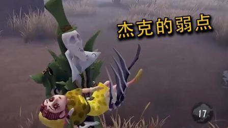 第五人格: 杰克的这个缺陷真的致命, 和鹿头小丑相比弱太多了