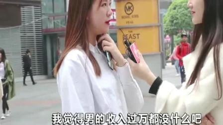 街头采访: 男朋友一个月赚多少钱才够养你? 这美女还真敢说!