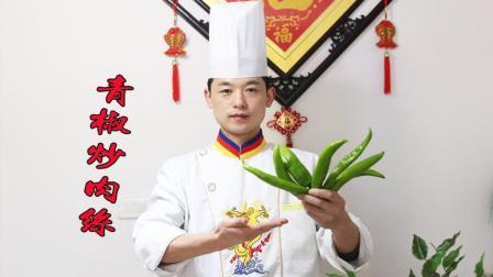 青椒炒肉丝怎么做才好吃? 大厨教你一个家常做法, 一顿多吃两碗饭!