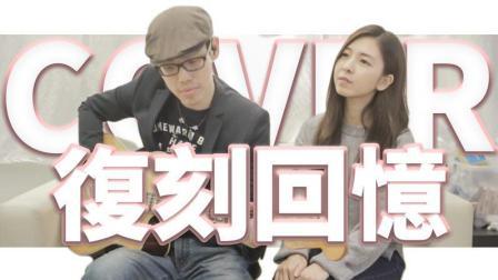 復刻回憶——方大同 & 薛凱琪 cover by 點點 & Deric Wong 吉他伴奏『點唱吧』