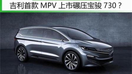 吉利首款新能源汽车, 油耗1.7L, 实力碾压比亚迪宋MAX!