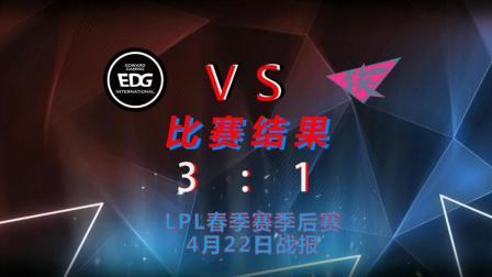LPL春季赛: 厂长决胜局登场Meiko锤石抢风头 EDG3-1拿下RW挺进决赛