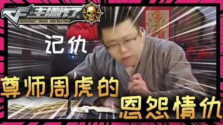 主播炸了CF篇S2第三期: 尊师周虎的恩怨情仇