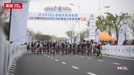 赛事报道 | 2018斯柯达HEROS自行车系列赛环上海-滴水湖站