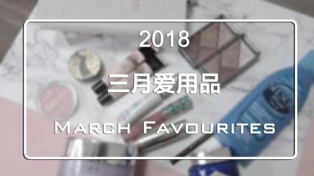 [七七]2018年三月爱用品