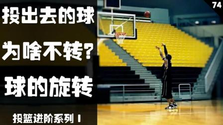 投出去的球为啥不转?关于球的旋转!—投篮进阶系列Ⅰ
