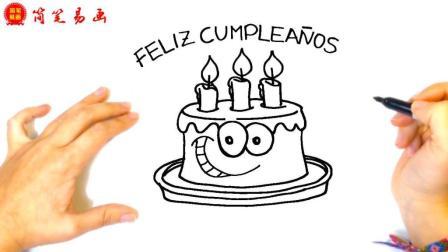 如何画蛋糕 送给小朋友的生日礼物 带有表情的生日蛋糕  超级可爱