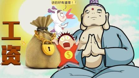 :为什么很多人宁愿稳定的穷 也不愿辞职?听听佛祖怎么说