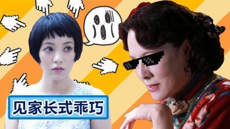 郭采洁以身示范讨好婆婆 《远大前程》完美呈现中国好儿媳