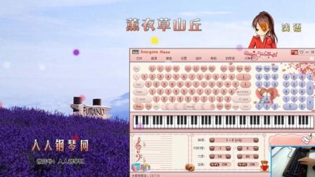 薰衣草山丘-EOP键盘钢琴免费钢琴谱双手简谱下载