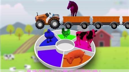 趣味早教: 色盘和动物, 教给宝宝认识动物鸡鸭牛马猪和分辨颜色