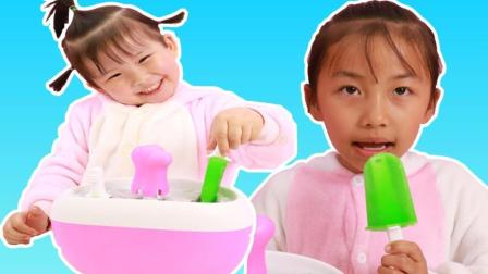 苏菲娅和艾米儿diy彩色冰激凌的食玩故事