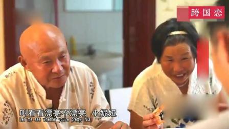 中国小伙带混血小女孩和洋媳妇回老家看父母, 老两口对孙女可好了