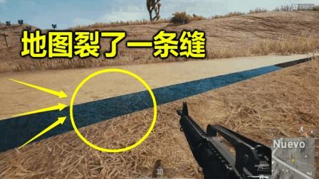 绝地求生: 当地图裂了一条缝, 玩家会被吸进去吗?