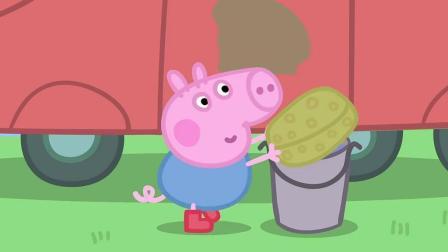 小猪佩奇: 乔治吧海绵掉在泥坑, 车子越洗越脏