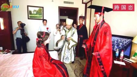 中国小伙八台大娇迎娶荷兰姑娘, 新娘一路笑的很甜蜜