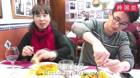 外国媳妇怕中国婆婆吃西餐吃不惯, 婆婆: 我们当地也吃习惯了