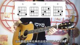 「十六课」 G调常用和弦篇 不会推算音调 夹变调夹吗 跟这老师学下就会了