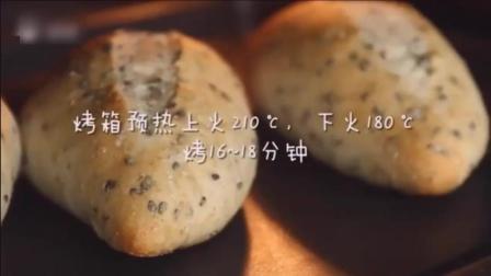 法式黑芝麻小面包