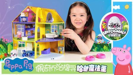 小猪佩奇和乔治捉迷藏游戏: 谁能找到哈驰魔法蛋! 5岁外国小孩原创中文故事!