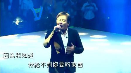 王杰群星演唱会一首《我是真的爱上你》, 如此飙