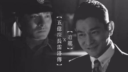 一代枭雄雷洛! 廉政公署通缉时间最长的五亿探长, 掌握三万香港警察