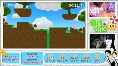 【游戏风云/网络直播】SO&查克拉の《超级兔子人》第一期
