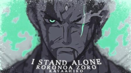 海贼王AMV: 永远记住那个男人-罗罗诺亚·索隆