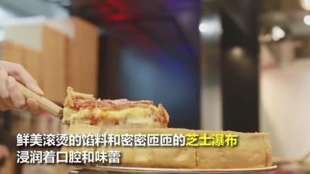 超级厚底芝士披萨.这大概是每个爱吃芝士的人的梦想