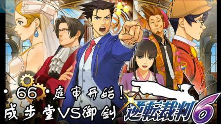 【蓝月解说】逆转裁判6 全剧情攻略视频 #66【成步堂VS御剑 庭审开始! 】