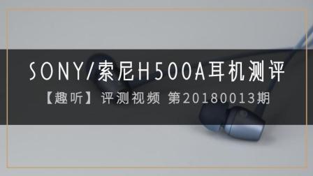 索尼耳机好不好索尼SONY H500A入耳式耳机体验评测趣测网耳机测评