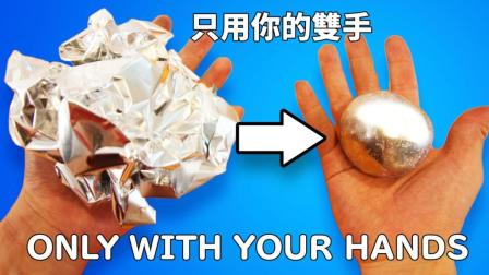★DIY★只用手? ! 挑战1小时把日本铝箔纸捶成镜面铝球 ★酷爱娱乐解说