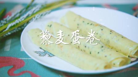 谷物营养价值高/藜麦蛋卷/宝宝食谱适合12M+宝宝/可可妈美食直播课堂