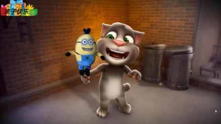 会说话的汤姆猫和小黄人