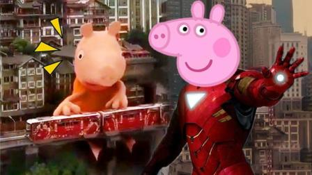 社会巨人? 惊现巨型小猪佩奇推轻轨!