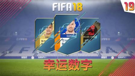 【一球】FIFA18 幸运数字
