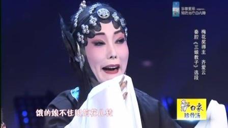 秦腔《三娘教子》选段 名旦齐爱云演绎