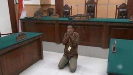 """印尼男子名字叫""""放屁"""" 30年后改名跪拜法庭"""