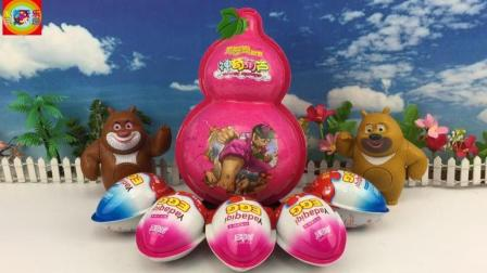 熊出没拆EGG奇趣蛋 金刚葫芦娃玩具蛋