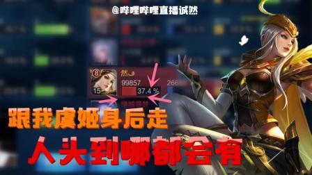 王者荣耀: 虞姬配上这个辅助也太恐怖了吧, 超越99%的玩家!