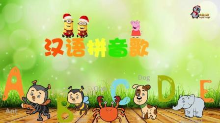 汉语拼音歌 火星儿歌