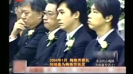 梅艳芳葬礼现场首曝出, 为他守灵的人抢镜, 网友看出关系不一般