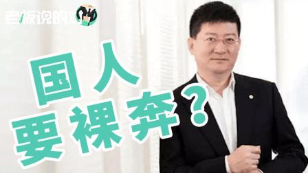 """银泰CEO神预测:库存""""零""""时代即将到来"""